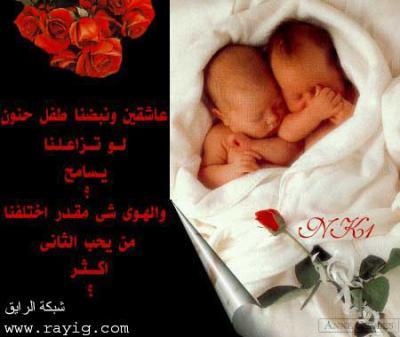 Chat arabe en ligne